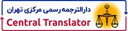 دارالترجمه رسمی آنلاین مرکزی تهران Logo