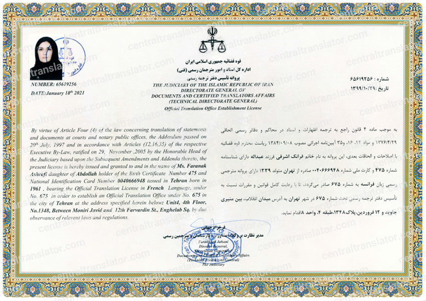 مجوز دادگستری دارالترجمه رسمی مرکزی