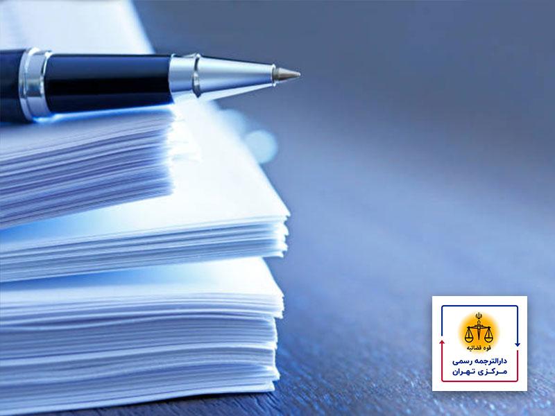 ترجمه رسمی اسناد و مدارک حقوقی و وکالتی