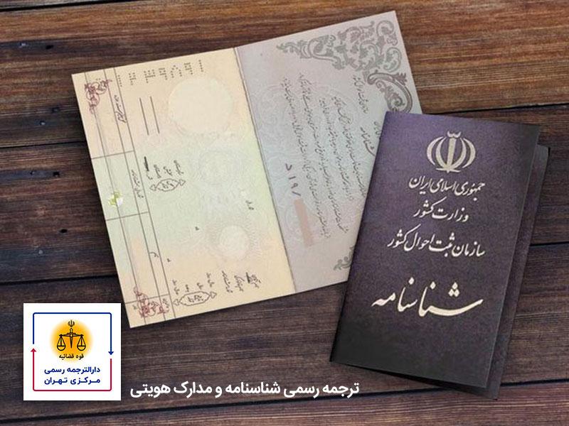 ترجمه رسمی شناسنامه